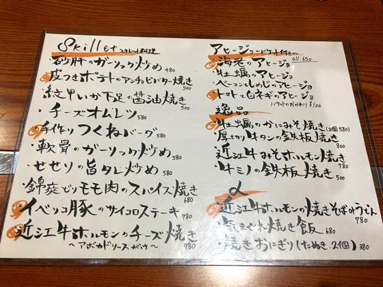 くつろぎ鉄板  酔縁 (すいえん)_e0292546_04161434.jpg