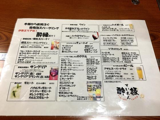 くつろぎ鉄板  酔縁 (すいえん)_e0292546_04203405.jpg
