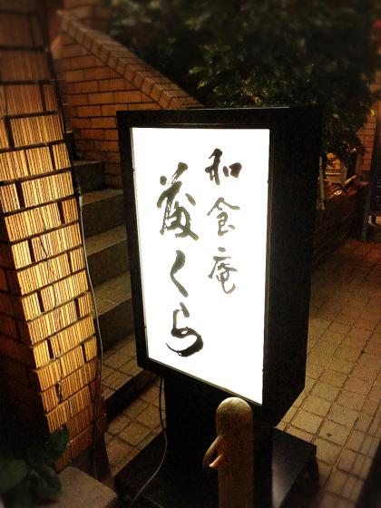 和食庵  藤くら_e0292546_05534162.jpg