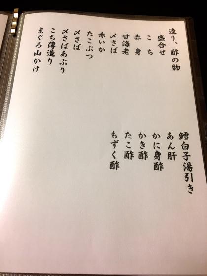 和食庵  藤くら_e0292546_05534590.jpg