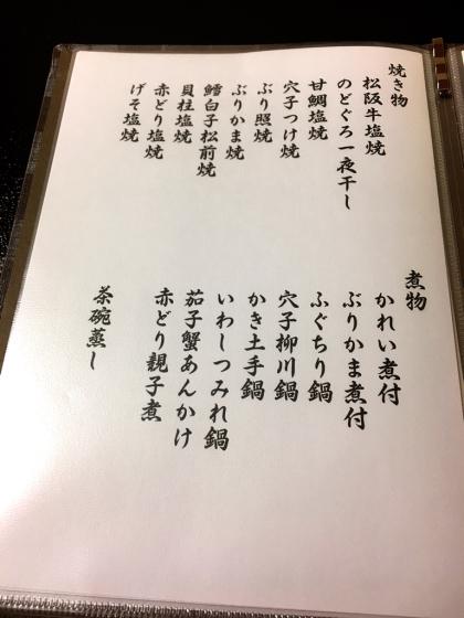 和食庵  藤くら_e0292546_05534616.jpg