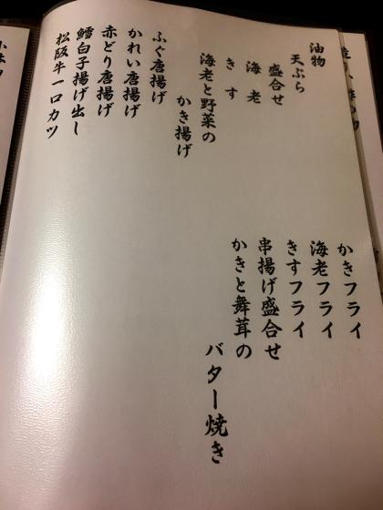和食庵  藤くら_e0292546_05534757.jpg