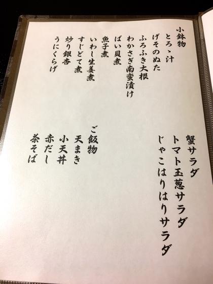 和食庵  藤くら_e0292546_05534771.jpg