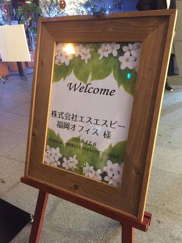 福岡忘年会★2016_e0206865_22442518.jpg