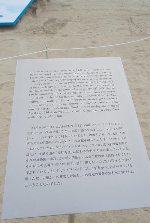 9/17 県北芸術祭へ。テアの鯨探訪と、海側へ。_a0216706_219559.jpg