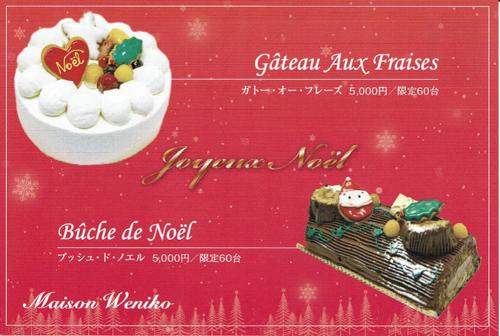 クリスマスケーキ好評受付中!_d0154707_1136308.png