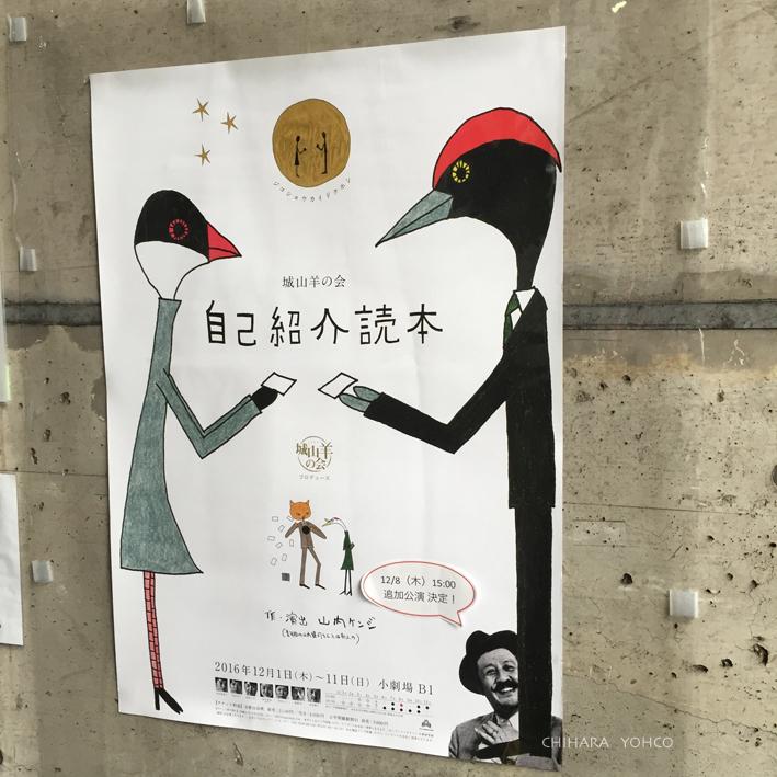 「自己紹介読本」〜城山羊の会〜_d0138811_13325032.jpg