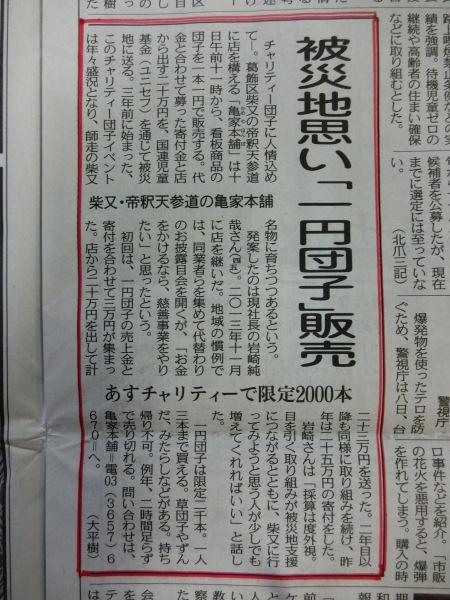 12月9日(金)東京新聞に載りました_d0278912_16112490.jpg