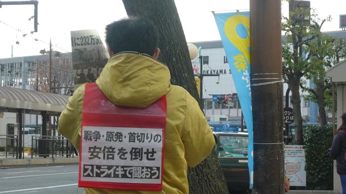 12月8日、岡山駅前で戦争絶対反対!街頭宣伝_d0155415_11251117.jpg