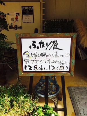 「詩人stan二人展」in カフェギャラリー モカ_f0015517_21212057.jpg