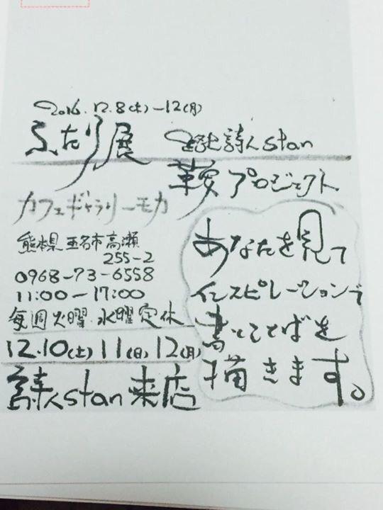 「詩人stan二人展」in カフェギャラリー モカ_f0015517_21212255.jpg