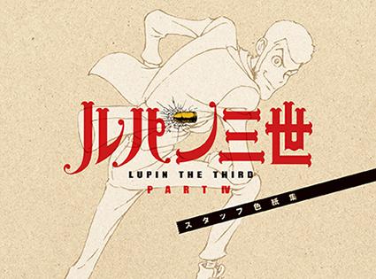 「ルパン三世 PART IV」:BD & DVD ジャケットデザイン_f0233625_19181443.jpg