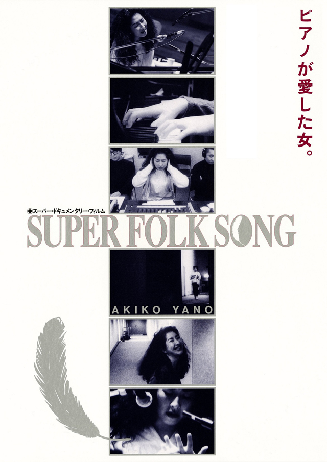 SUPER FOLK SONG~ピアノが愛した女。~_c0348127_11532648.jpg
