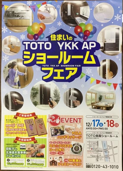 ⭐︎住まいのTOTO&YKKapショウルームフェア 来週です!_b0182530_16411029.jpg
