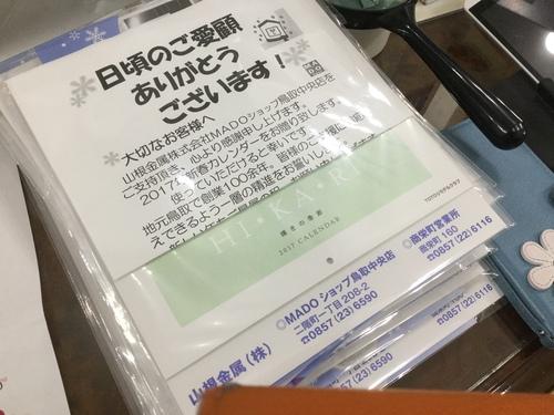 ⭐︎2017年新春カレンダー発送中!_b0182530_1653439.jpg