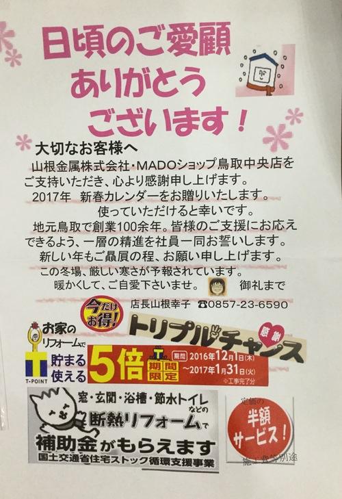 ⭐︎2017年新春カレンダー発送中!_b0182530_165376.jpg