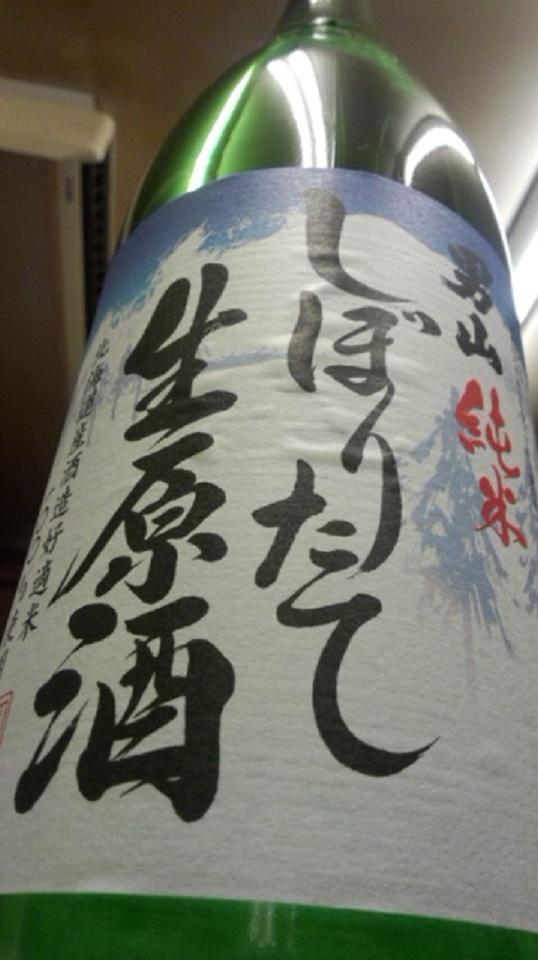 【日本酒】男山 しぼりたて純米 無濾過生原酒 吟風55 初回限定蔵出し本生ver 新酒28BY_e0173738_19554339.jpg