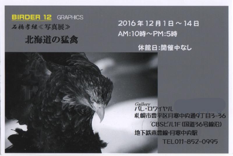 石橋孝継さんの写真展開催中です。_f0152939_181053.jpg
