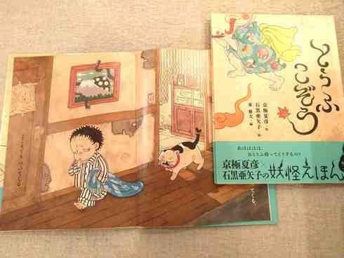 石黒亜矢子さんの絵本のご紹介、1_a0265743_220229.jpg