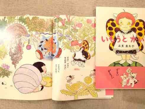 石黒亜矢子さんの絵本のご紹介、1_a0265743_22041100.jpg
