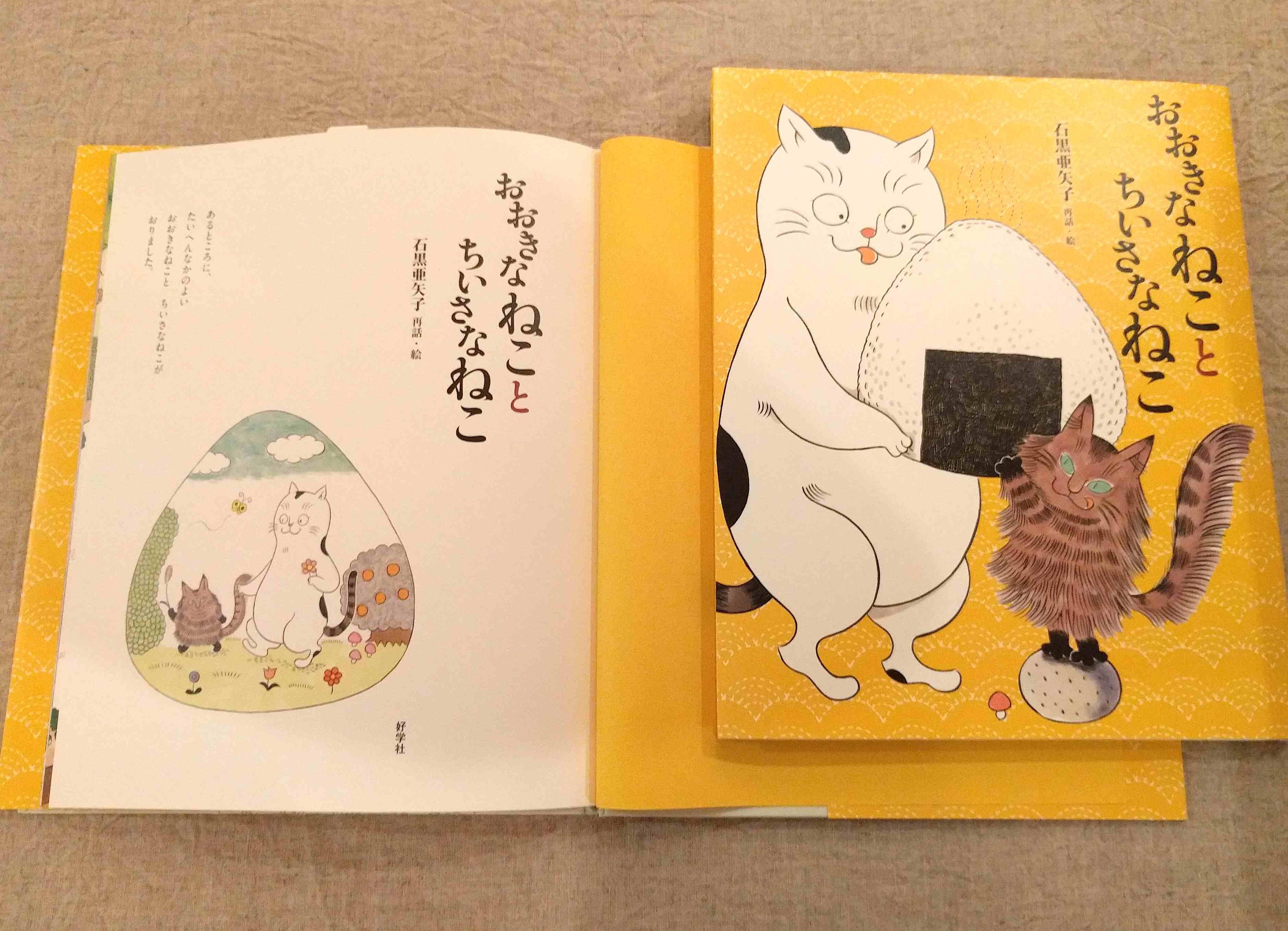 石黒亜矢子さんの絵本のご紹介、1_a0265743_220979.jpg