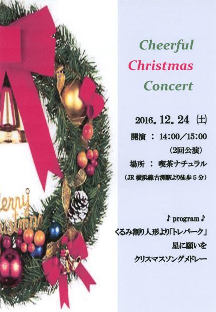 12月24日(土) Cheerfulさま クリスマスコンサートのチラシができました!_e0143643_14510476.jpg