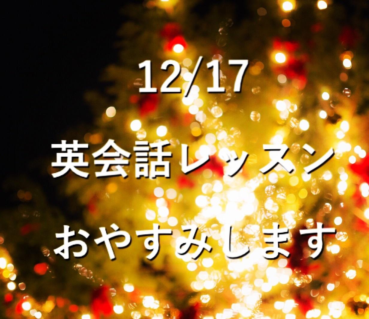 12/17英会話レッスンおやすみします_e0251361_00100780.jpg