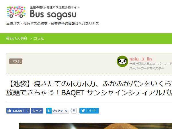 BAQETの記事をアップしました_c0152767_22123162.jpg