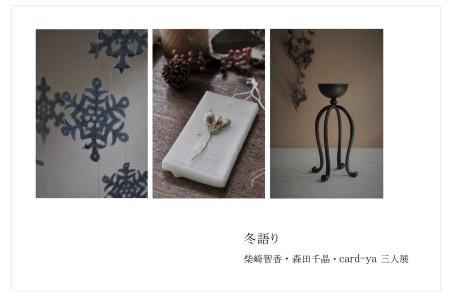 冬語り at 百草の庭_c0174370_8213732.jpg