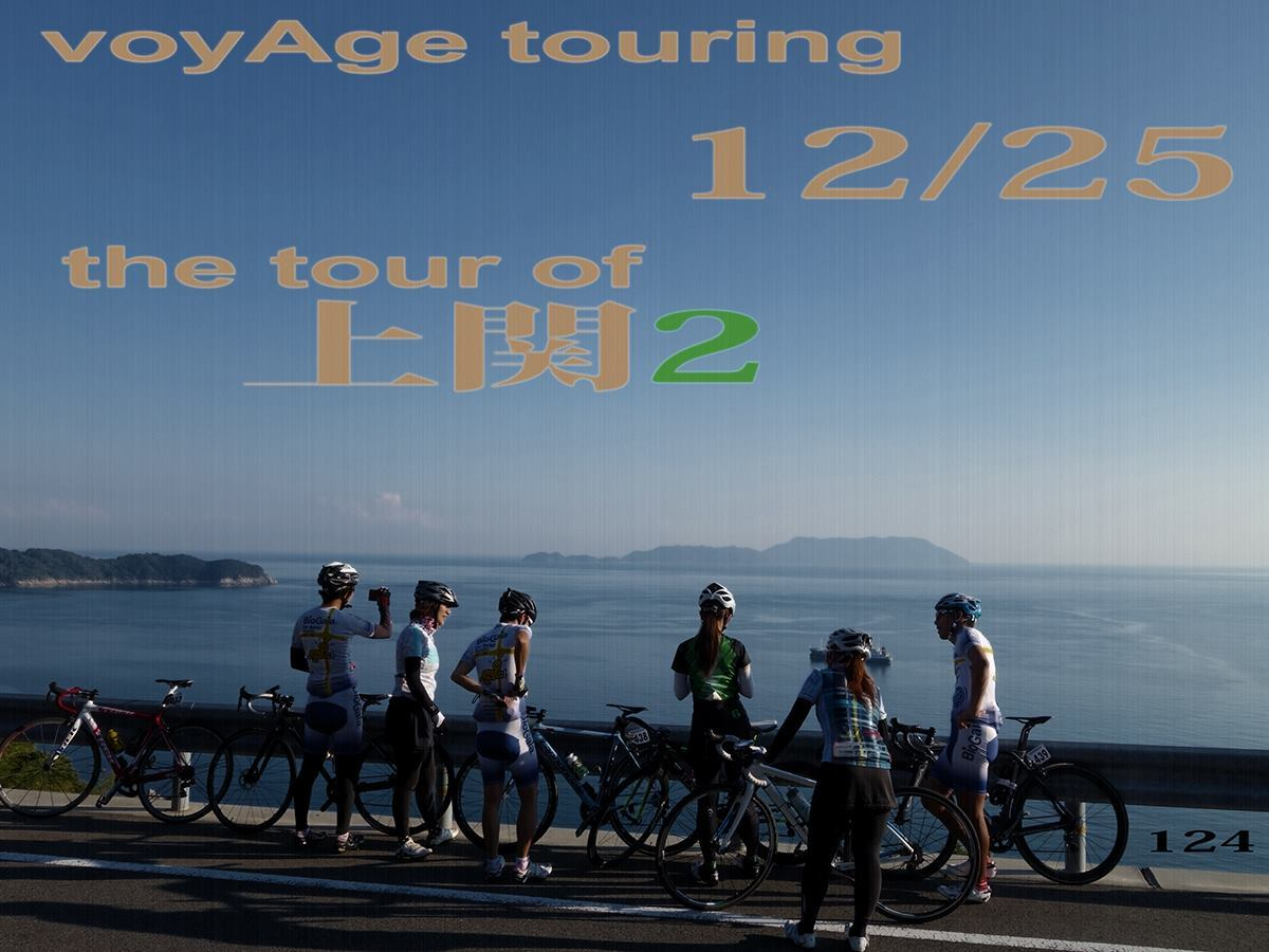 12月25日(日)「voyAge touring \'the tour of 上関2\'124 」_c0351373_14115272.jpg