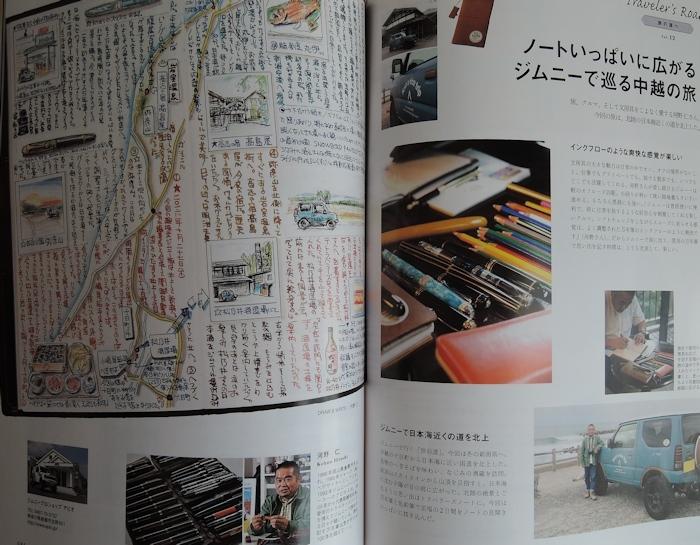 『趣味の文具箱vol.40』_e0200879_10545698.jpg