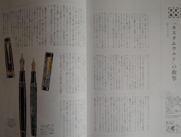 『趣味の文具箱vol.40』_e0200879_10563256.jpg