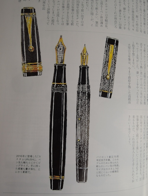 『趣味の文具箱vol.40』_e0200879_10565447.jpg