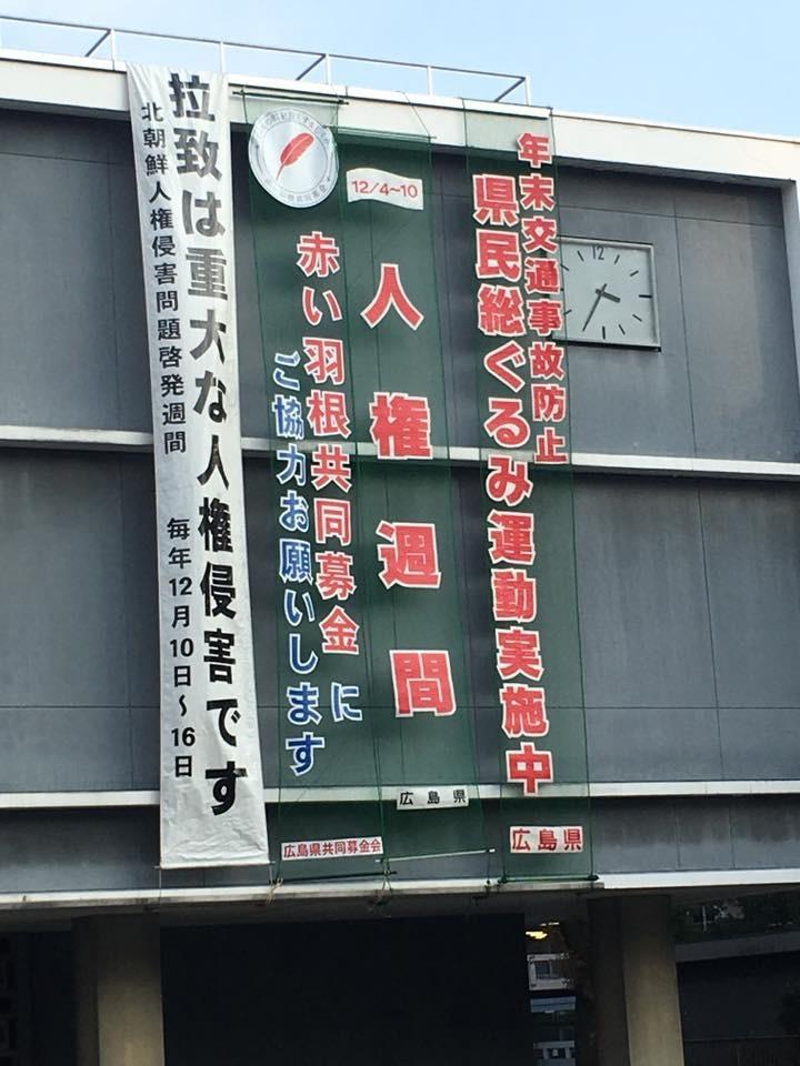 広島県庁舎にて、啓発パネル展!_c0345785_21143720.jpg