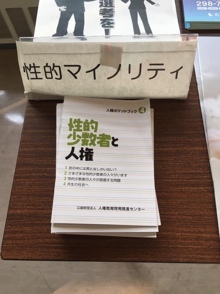 広島県庁舎にて、啓発パネル展!_c0345785_21151066.jpg