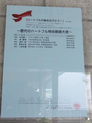サンアクアTOTO&TOTO ミュージアム_e0190287_09434941.jpg