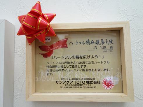 サンアクアTOTO&TOTO ミュージアム_e0190287_09442305.jpg