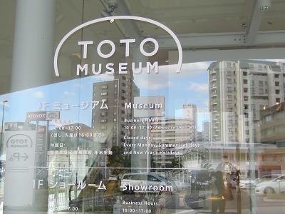 サンアクアTOTO&TOTO ミュージアム_e0190287_09453144.jpg
