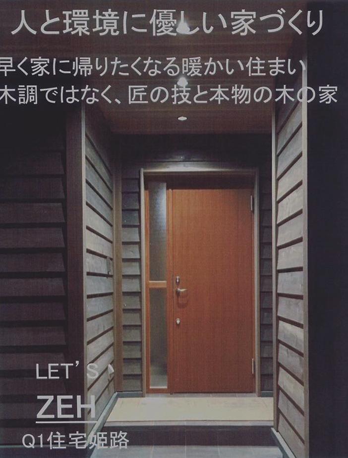 ZEH・Q1住宅姫路_e0054299_09512188.jpg