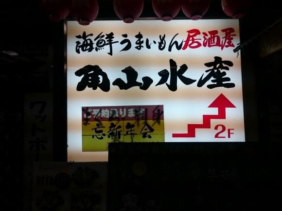 12/8 海鮮うまいもん居酒屋角山水産@静岡県富士市_b0042308_16283936.jpg