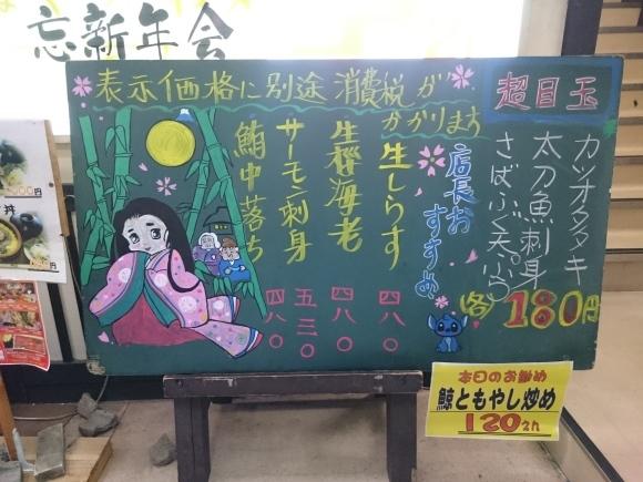 12/8 海鮮うまいもん居酒屋角山水産@静岡県富士市_b0042308_16290800.jpg