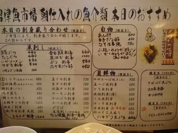 12/8 海鮮うまいもん居酒屋角山水産@静岡県富士市_b0042308_16293510.jpg