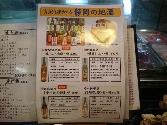 12/8 海鮮うまいもん居酒屋角山水産@静岡県富士市_b0042308_16300075.jpg