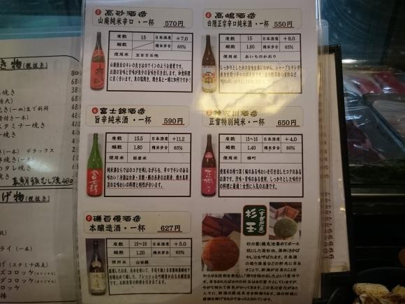 12/8 海鮮うまいもん居酒屋角山水産@静岡県富士市_b0042308_16301030.jpg