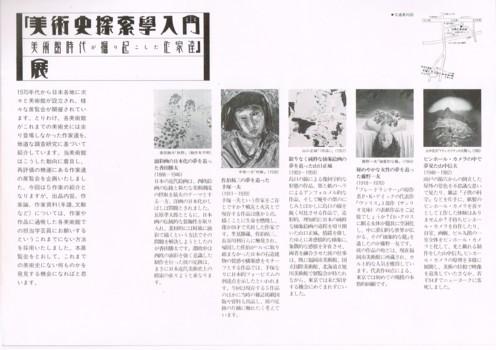 「美術史探索学入門 美術館時代が掘り起こした作家た達」展_f0364509_09260538.jpg