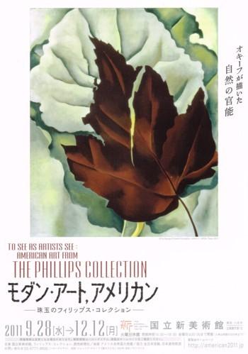 モダン・アート、アメリカン_f0364509_20501190.jpg