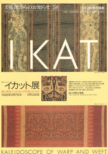 イカット展 絣に見るインドネシアの色とかたち_f0364509_22560033.jpg