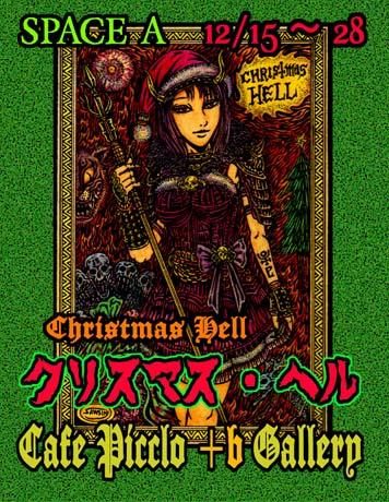 クリスマス・ヘル_a0093332_2331344.jpg