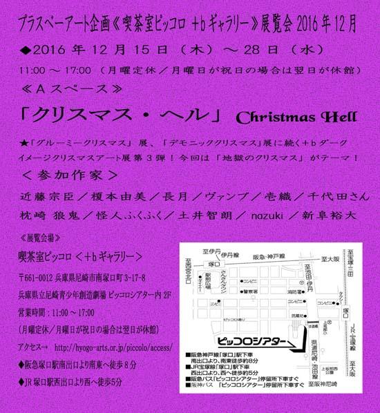 クリスマス・ヘル_a0093332_23315664.jpg
