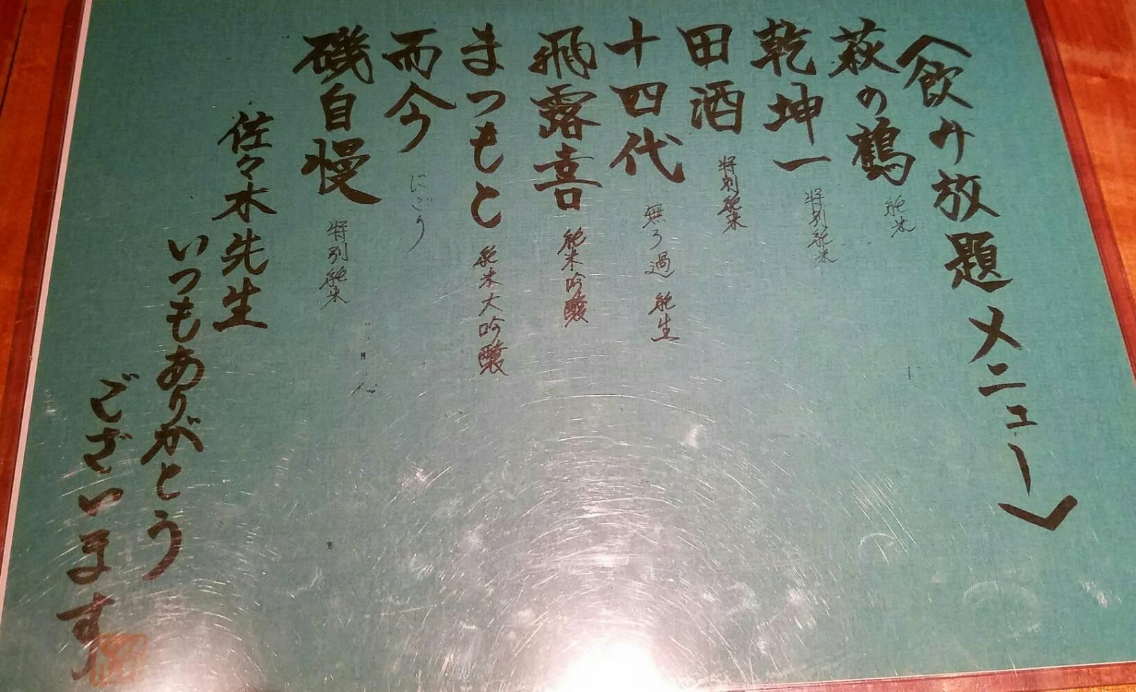 18期生5回目前日懇親会♪_c0151053_22555009.jpg